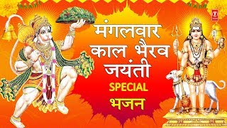 मंगलवार काल भैरव जयंती Special भजन I Hanuman Bhajan Kaal Bhairav Jayanti Bhajans I Bajrang Baan