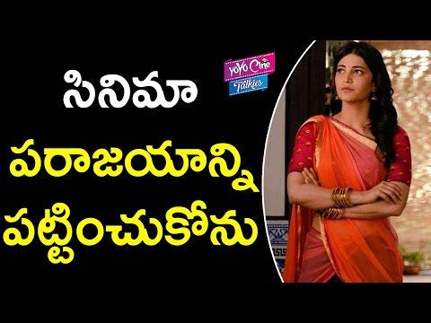 Katamarayudu Shruti Hassan Response on Movie Failures || YOYO Cine Talkies
