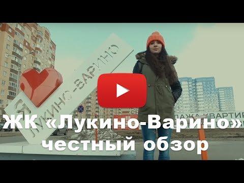 Обзор ЖК «Лукино-Варино» от застройщика ГК СУ-22, 30.03.2017