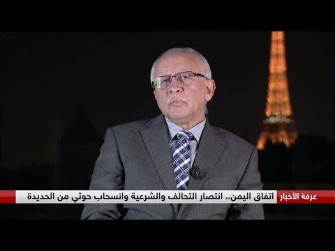 اتفاق اليمن.. انتصار التحالف والشرعية وانسحاب حوثي من الحديدة  - نشر قبل 10 ساعة