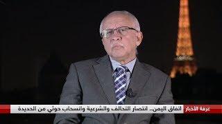 اتفاق اليمن.. انتصار التحالف والشرعية وانسحاب حوثي من الحديدة