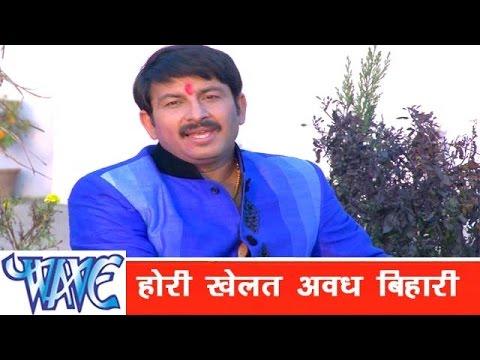 होरी खेलत अवध Hori Khelat Aawadh Bihari - Hori - Manoj Tiwari ''Mridul'' - Bhojpuri Holi Songs 2015