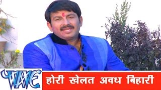 होरी खेलत अवध Hori Khelat Aawadh Bihari - Hori - Manoj Tiwari
