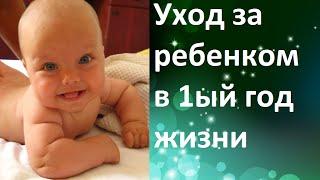 Приложение об уходе за ребенком в первый год жизни