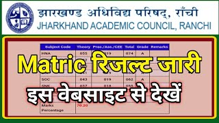Jac 10th result 2019   jac matric result 2019   Jharkhand board matric result 2019 देखें अपना जल्दी