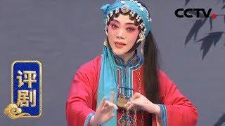 《中国京剧像音像集萃》 20190727 评剧《临江驿》 2/2| CCTV戏曲