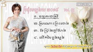 Khmer Love Song. ប្រជុំបទភ្លេងការ២០១៨. Vol.01