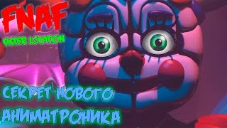 - СЕКРЕТ НОВОГО АНИМАТРОНИКА FNAF 5 SISTER LOCATION