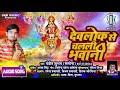 Devlok Se Chalali Bhawani | Pandit Shubham Salona | Superhit Bhojpuri Devi Geet 2018 Mp3