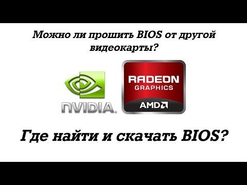 биос для видеокарты Nvidia - фото 11