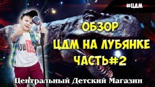 Центральный Детский Магазин Часть№2, Zыркус, Шоу динозавров, Кидбург