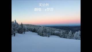 天边外 - 音乐剧《金沙》选段 -- e梦圆