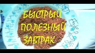 Вкусный Полезный Быстрый Завтрак из Полезных Продуктов Для Похудения