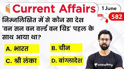 5:00 AM - Current Affairs Quiz 2020 by Bhunesh Sir | 1 June 2020 | Current Affairs Today