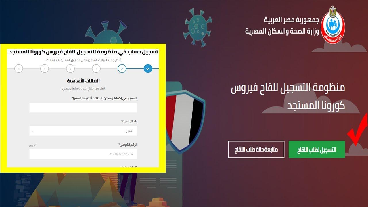 موقع تسجيل لقاح كورونا فى مصر | خطوات التسجيل للحصول على لقاح كورونا | رابط موقع تسجيل لقاح كورونا