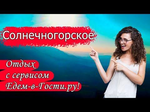 Отдых в Солнечногорском 2019 с сервисом Едем-в-Гости.ру
