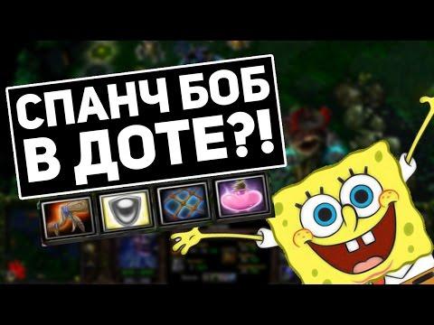 видео: Спанч Боб в доте?! [Первые герои доты - бонус]