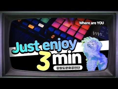 3분으로 만나보는 퓨전국악의 매력 / Just enjoy 3minute / 문화공연단 / 상상마당 춘천, 춘천 스카이워크