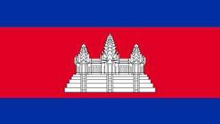カンボジア王国 国歌「王国」(បទនគររាជ)日本語訳/National Anthem of Cambodia