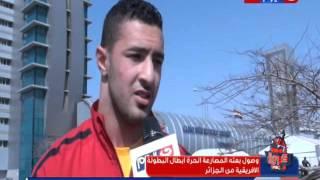 كورة كل يوم | تقرير | لحظة وصول بعثة المصارعة الحرة أبطال البطولة الأفريقية من الجزائر