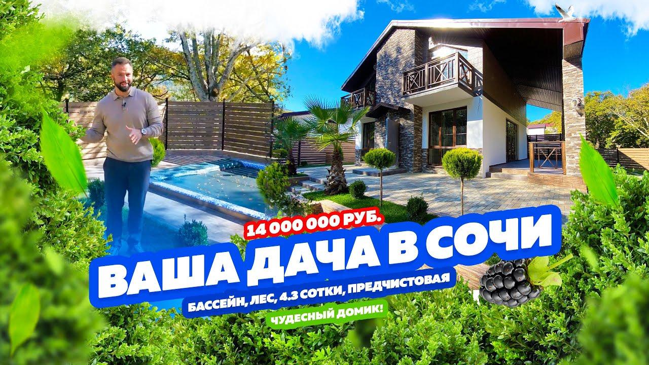 ВАША ДАЧА В СОЧИ! Всего 1 дом! Стоимость выросла до 15 млн.руб.