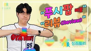 유아체육 짐스토리의 푸시팝 푸쉬팝 리뷰 영상(Revie…