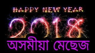 Happy new year 2018 ।। Assamese Massages,Wishes,Whatsapp video & status ।। SMK Apke liye ।।