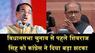 शिवराज सिंह को कांग्रेस ने दिया बड़ा झटका/BIG JOLT FOR SHIVRAJ ON RAGHOGARH MUNCIAP,L POLL