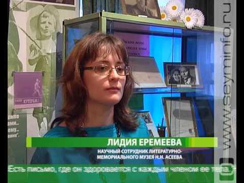 Льговский музей Н. Асеева хранит уникальные экспонаты и воспоминания