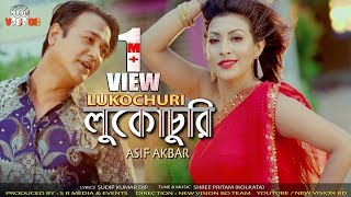 Lukochuri | লুকোচুরি | Asif Akbar | Priyanka Zaman | Official Music Video 2018