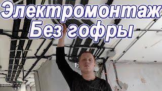 Электрика без гофры в двухкомнатной квартире