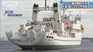 KDDI 基地局を搭載した船を派遣 千葉県館山市(19/09/16)