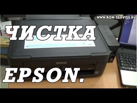 Что делать если не печатает принтер или МФУ Epson. Прочистка печатающей головы Эпсон.