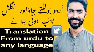 Translate urdu to any language best way of learning other languages 2018 in urdu/hindi