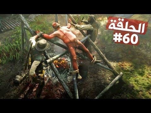 إختطاف العم وشوائه على الفحم تختيم لعبة ريد ديد ريدمبشن 2 الحلقة 60   RDR II Walkthrough