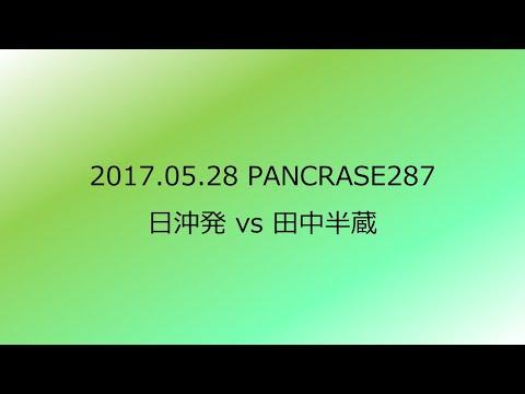 2017.05.28 PANCRASE287 Hatsu Hioki vs Hanzo Tanaka