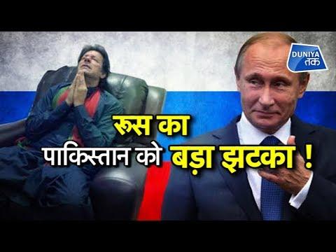 RUSSIA का PAKISTAN को बड़ा झटका !