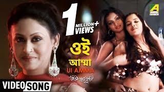 Ui Amma | Antim Swash Sundar | Bengali Movie Item Song | Sunidhi Chauhan