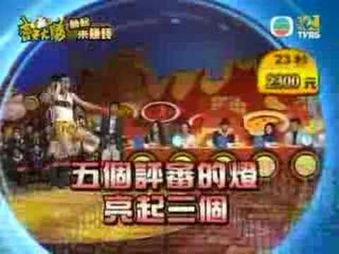 齊天大勝 The Ultimate Victory Upload 0005 Part 03 - YouTube