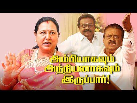 Memes about Captain hurts us a lot! Premalatha Vijayakanth Exclusive Interview!