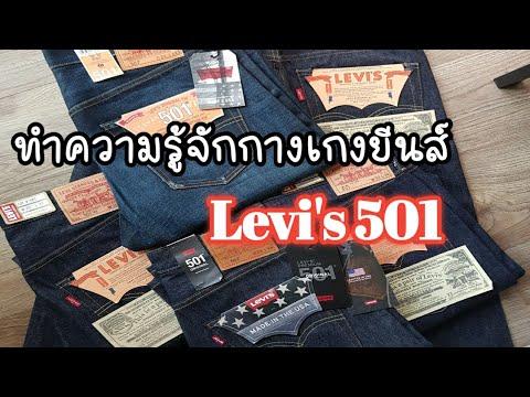 ทำความรู้จักกางเกงยีนส์ Levi's 501 EP.1
