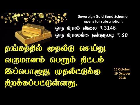 தங்கத்தில் முதலீடு செய்து வருமானம் பெறும் திட்டம் Sovereign Gold Bond Scheme explained in Tamil