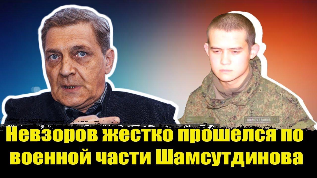 про рамиль шамсутдинов последние новости