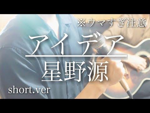 【ウマすぎ注意⚠︎ 】アイデア/星野源(歌詞付/short ver)NHK朝ドラ『半分、青い。』主題歌 Cover 鳥と馬が歌うシリーズ