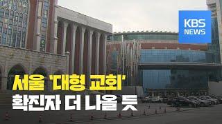 서울서 하룻새 두자릿수 확진…대형교회 확진자 더 나올듯…