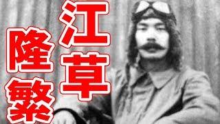 「艦爆の神様」江草隆繁・・・命中率80%を誇った正確無比な急降下爆撃(日本海軍のエース・パイロット)