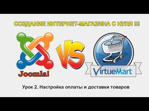 Интернет магазин на CMS Joomla и VirtueMart. 📕 Урок 2. Настройка оплаты и доставки товаров