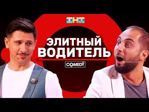 Камеди Клаб Премьера Карибидис Батрутдинов Харламов «Элитный водитель» - Видео онлайн