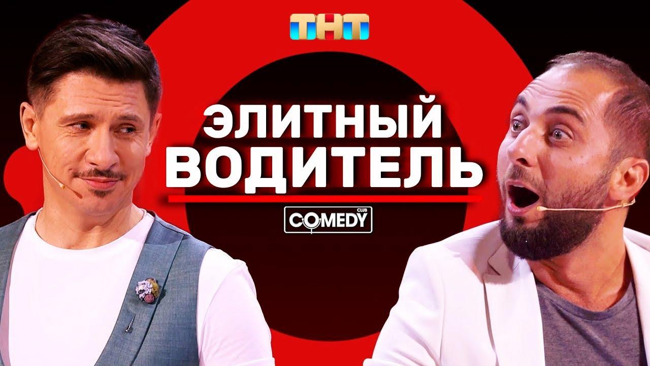 Камеди Клаб Премьера Карибидис Батрутдинов Харламов «Элитный водитель» от 16.10.2020
