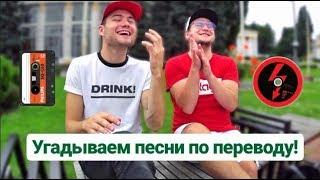 Угадываем песни по переводу! (Ваня Рассел и Дима)